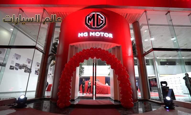 الصورة 2 صالة عرض إم جي موتورز الجديدة
