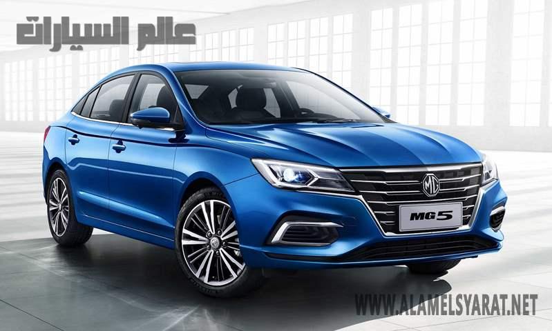 حصري أسعار أم جي Mg5 تبدأ من 209 990 جنيه بسوق السيارات المصري