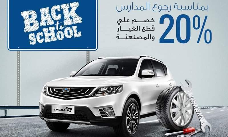 غبور تُعلن عن عروض صيانة على سيارات جيلي في مصر