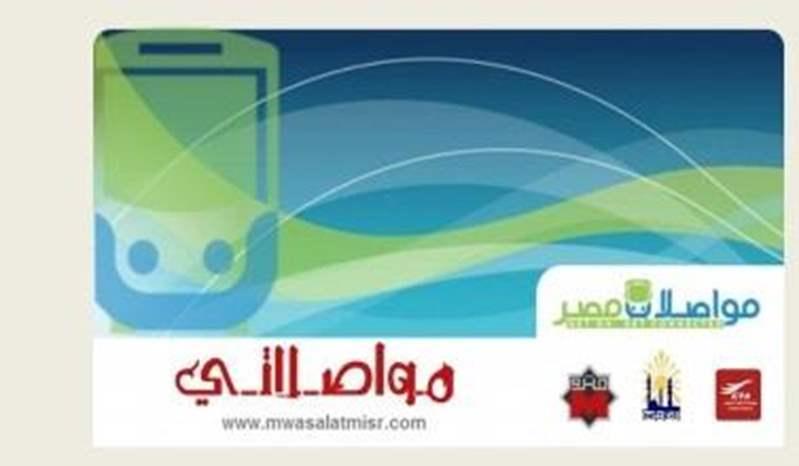 """""""مواصلات مصر"""" تتولى مهمة نقل زوار معرض  2020Cairo ICT للعام الثالث على التوالي  ?"""