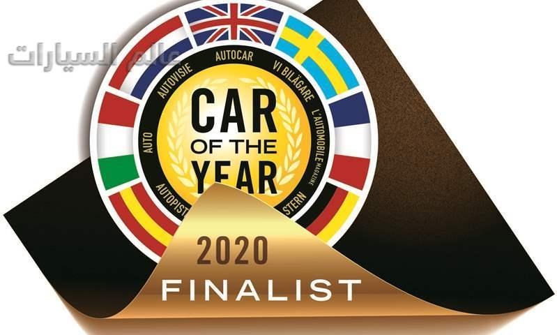 تعرف على القائمة النهائية لترشيحات سيارة العام الأوروبية 2020