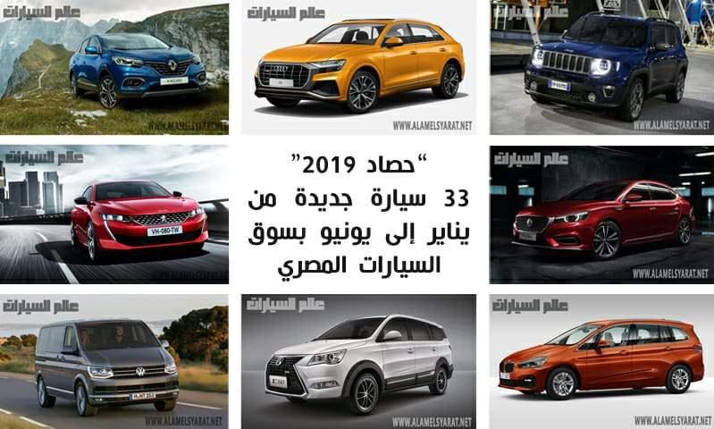 حصاد 2019: 33 سيارة جديدة قٌدمت من يناير إلى يونيو بسوق السيارات المصري