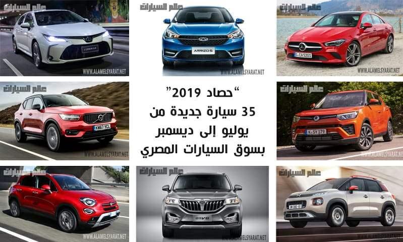 حصاد 2019: 35 سيارة جديدة قٌدمت من يوليو إلى ديسمبر بسوق السيارات المصري