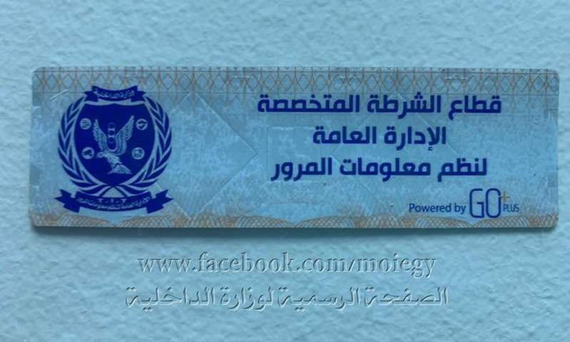 الداخلية : سحب رخص السيارات لعدم تركيب الملصق الألكتروني بعد أنتهاء المهلة المحددة