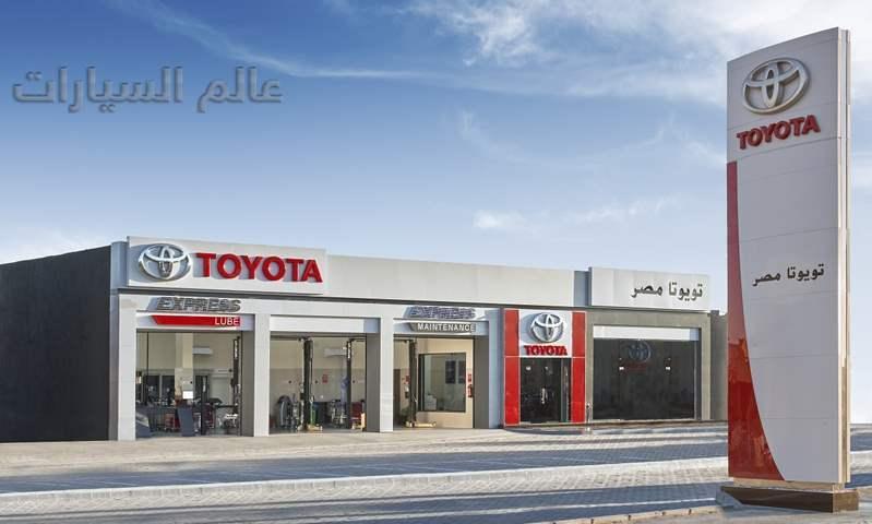تويوتا ايجيبت تتوسع بافتتاح مركز خدمة متكامل بمدينة الشيخ زايد.