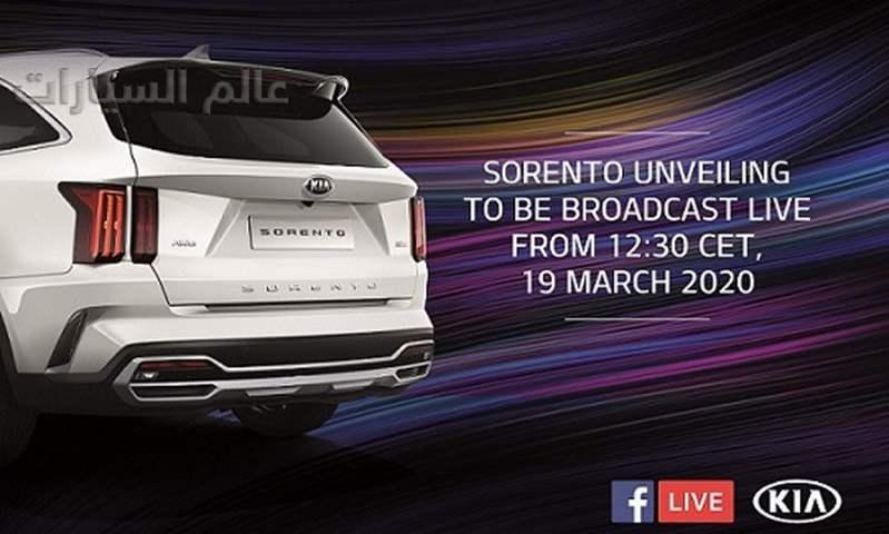 كيا تكشف عن سيارة سورينتو عبر بث مباشر
