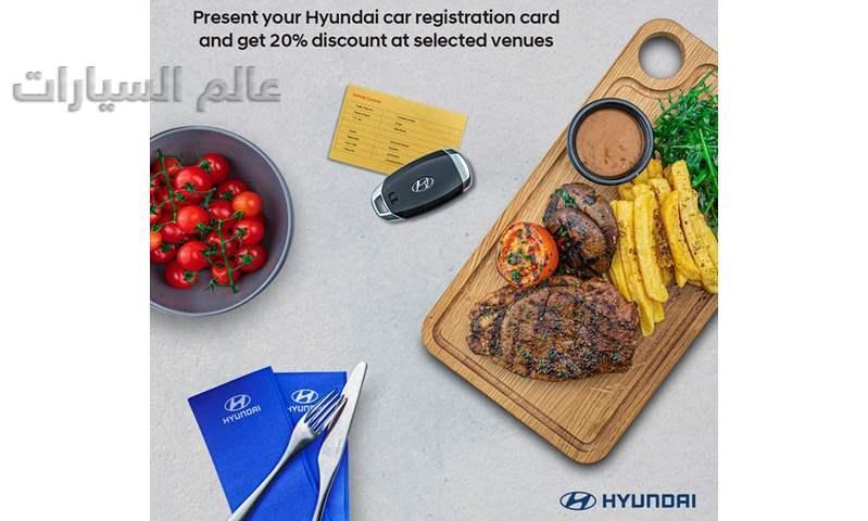 هيونداي تهدي عملاءها خصم 20% في أشهر مطاعم دبي