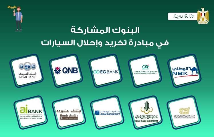 ماهي البنوك المشاركة في مبادرة تخريد وإحلال السيارات ؟