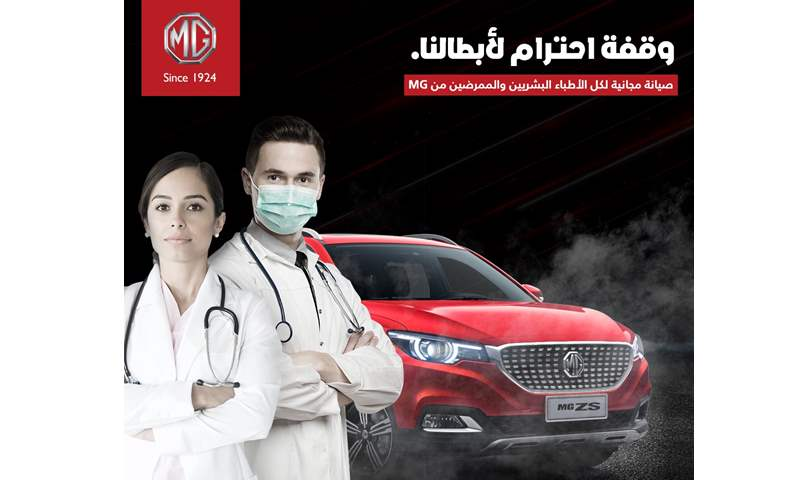 إم جي تُعلن عن إجراء صيانة مجانية للأطباء والممرضين