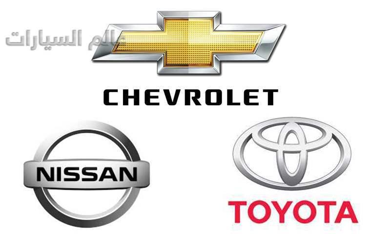 شيفروليه وتويوتا ونيسان يتصدرون مبيعات السيارات أول شهرين من 2020