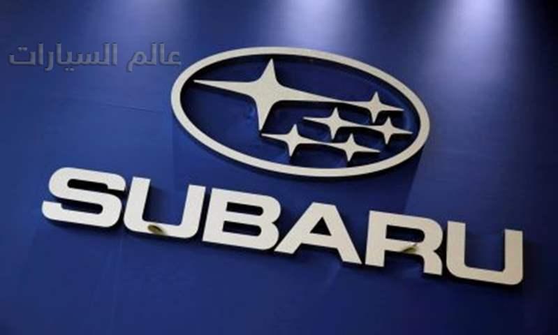 سوبارو تعلق إنتاجها في اليابان وتمدد إغلاق مصانعها في الولايات المتحدة