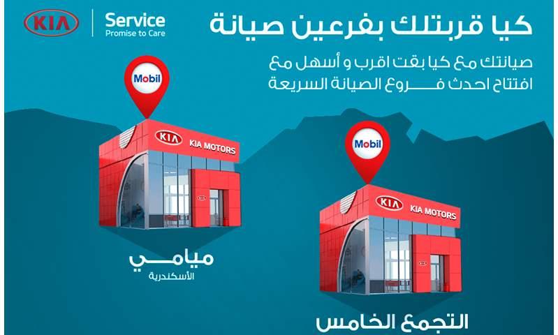 كيا موتورز تفتتح فرعي صيانة سريعة في القاهرة والأسكندرية