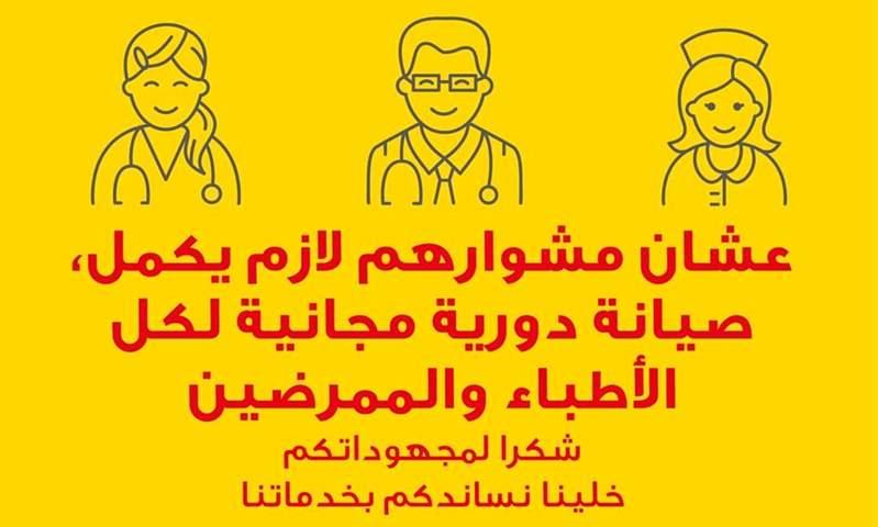 """""""المنصور"""" تدعم أطباء مصر بصيانة مجانية على سيارات أوبل"""