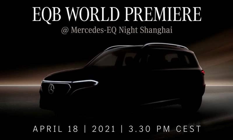 مرسيدس تستعد  لطرح  EQB الكهربائية  بسبعة مقاعد  في معرض شنغهاي