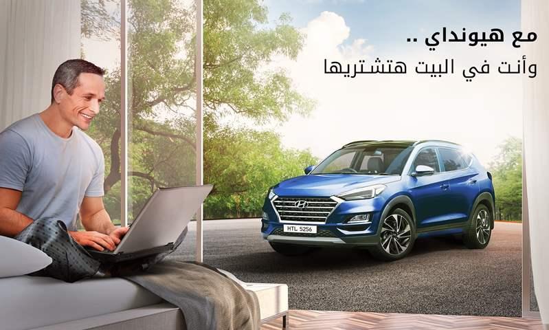 هيونداي تطلق خدمة شراء وحجز السيارات عبر موقعها الإلكتروني