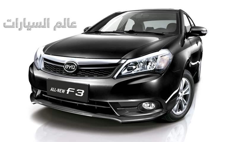 تخفيض أسعار  بي واي دي F3 موديل 2021 في السوق المصري