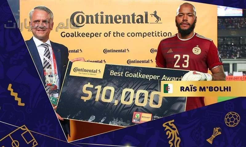 رايس مبولحي أفضل حارس مرمى في كأس الأمم الإفريقية توتال 2019