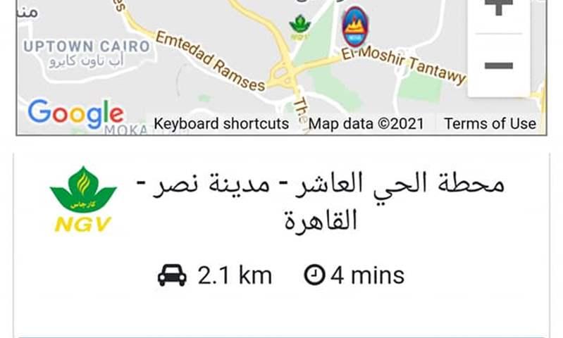 """البترول: تفعيل تطبيق """"Mop stations"""" للتعريف بأماكن محطات التموين للسيارات"""