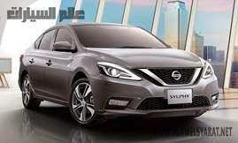إصدار جديد من نيسان سنترا بدءاً من 309,000 جنيه بسوق السيارات المصري