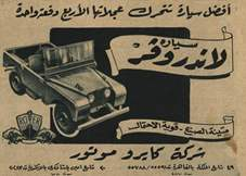 first car in Egypt