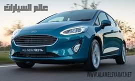 تخفيضات بأسعار سيارات فورد فيستا بمجموع يصل إلى 75,000 جنيه