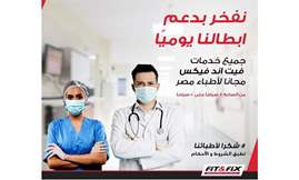 فيت اند فيكس تدعم أطباء مصر