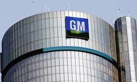 مصنع جنرال موتورز