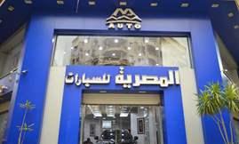 المصرية للسيارات