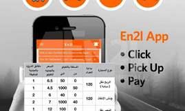 تطبيق «En2l»للسيارات